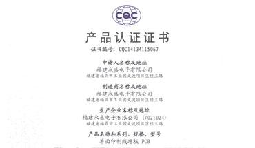 CQC产品认证证书-单面板