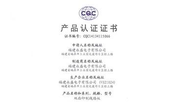 CQC产品认证证书-双面板